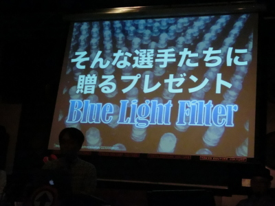 Blue Light Filterの紹介