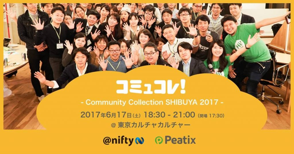 コミュコレ!~Community Collection SHIBUYA 2017