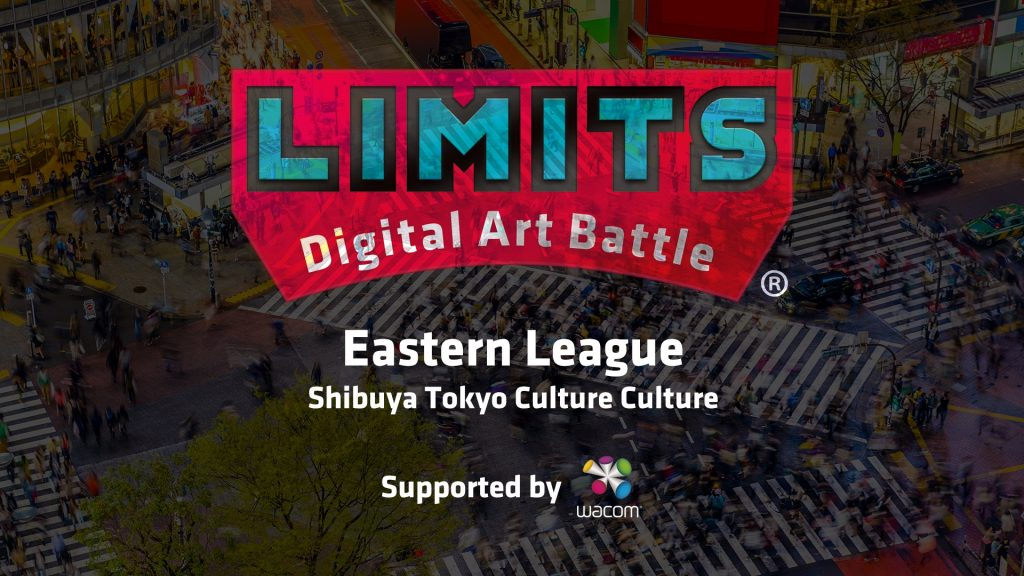 LIMITS Eastern League 第4戦 Supported by Wacom